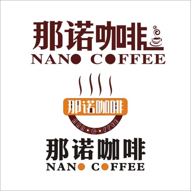 关键词: 咖啡色 咖啡字体 咖啡标志 咖啡logo设计 说明:咖啡logo