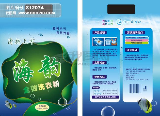 【cdr】洗衣粉包装设计