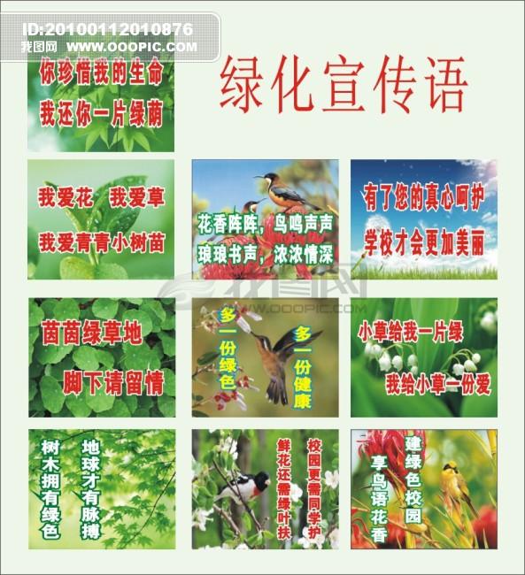 原创专区 海报设计 宣传广告设计 海报设计   2013蛇年 > 绿化宣传语