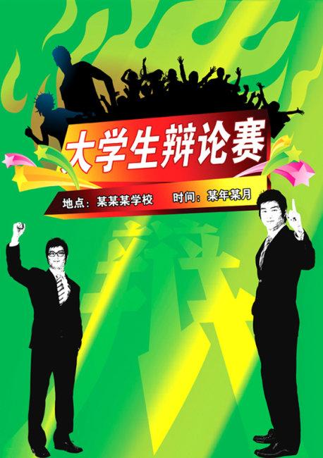 【psd】辩论赛海报设计