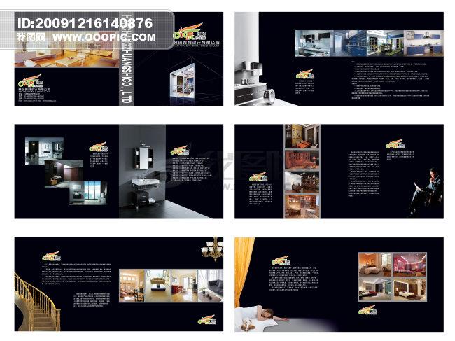 【psd】建筑装潢画册套装