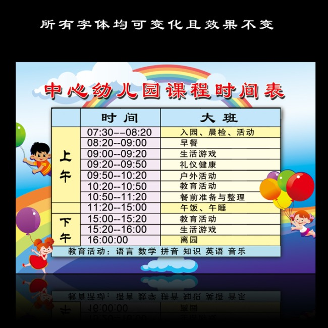 【psd】学前班课程表展板模板