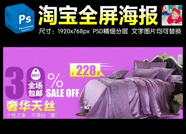 淘宝充值网店宣传�_【PSD】淘宝网店婚庆四件套促销海报模板设计psd_图片编号