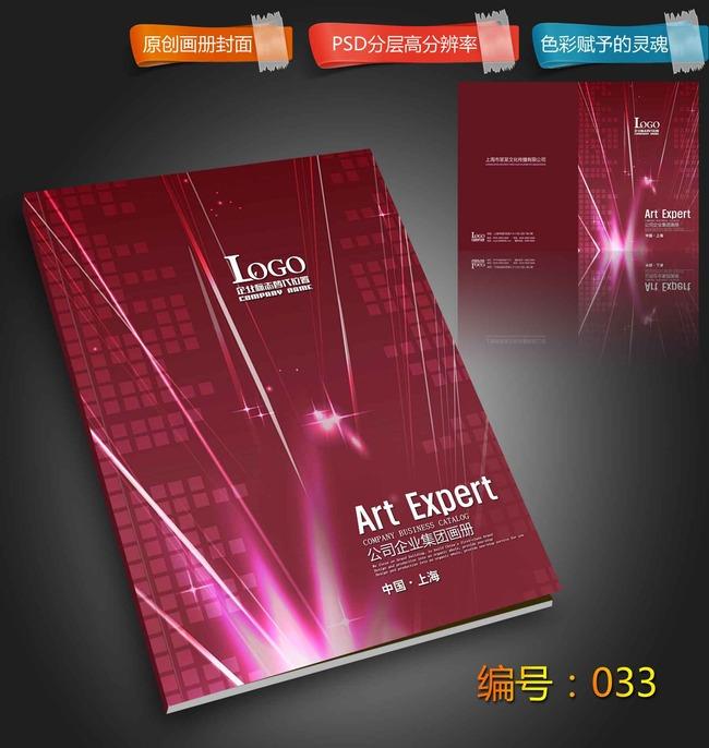 【psd】彩色科技企业产品画册封面时尚创意艺术设计