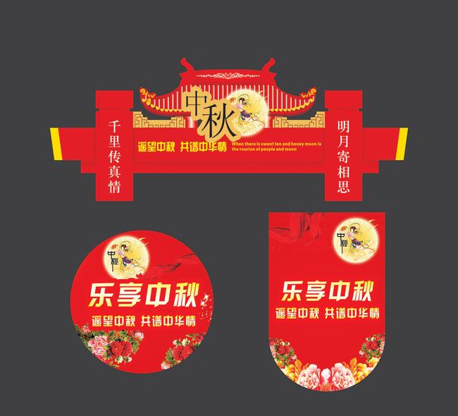 【cdr】中秋节超市活动门头地贴吊旗素材图片