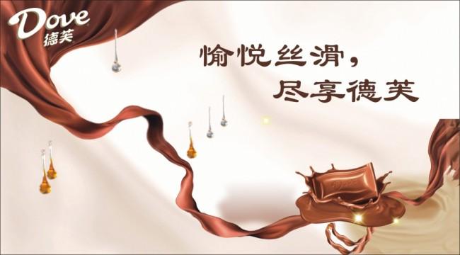 德芙巧克力广告素材