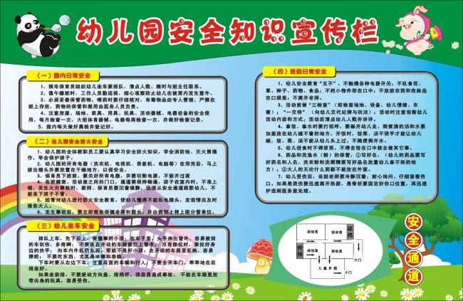 幼儿园_安全知识宣传栏  关键词: 幼儿园 幼儿园背景 幼儿园展板 幼儿
