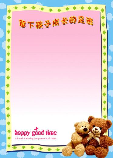 【psd】幼儿园儿童成长记录信笺设计模板
