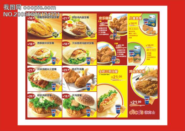 主页 原创专区 海报设计|宣传广告设计 宣传单|彩页|dm > 德克士点餐