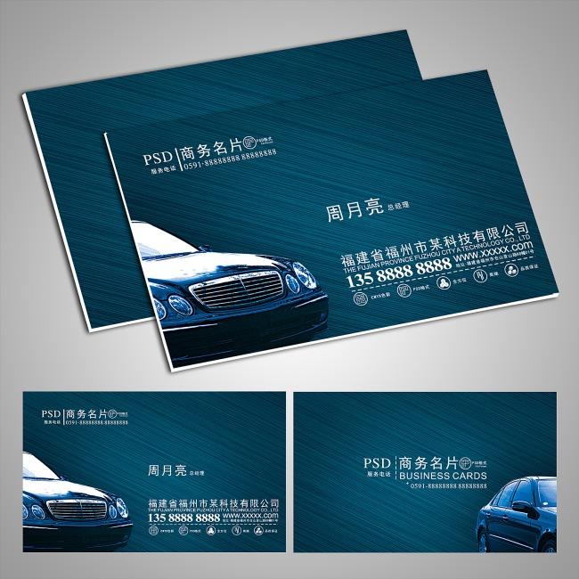 > 汽车行业名片设计模板  关键词: 汽车 矫车 跑车 轿车名片 汽车服务