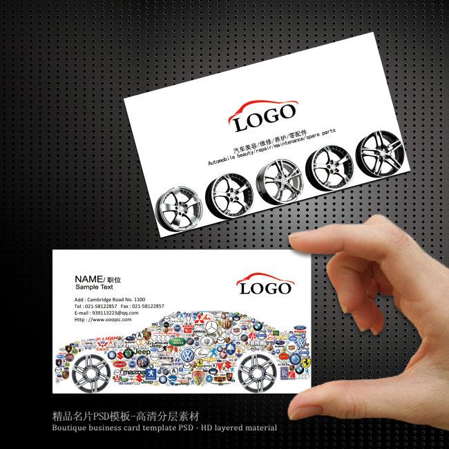 【psd】汽车美容维修养护名片设计psd模板