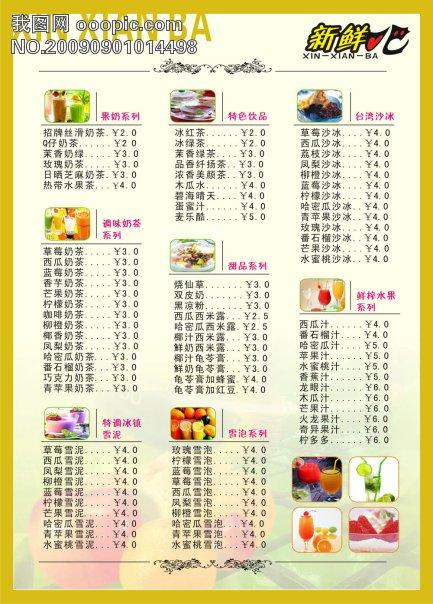 主页 原创专区 画册设计|版式|菜谱模板 菜单|菜谱设计 > 饮品店菜谱