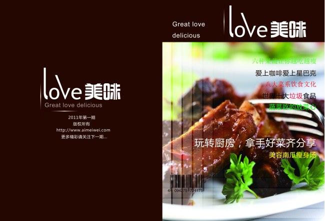 主页 原创专区 画册设计|版式|菜谱模板 其它画册设计 > 美食杂志封面