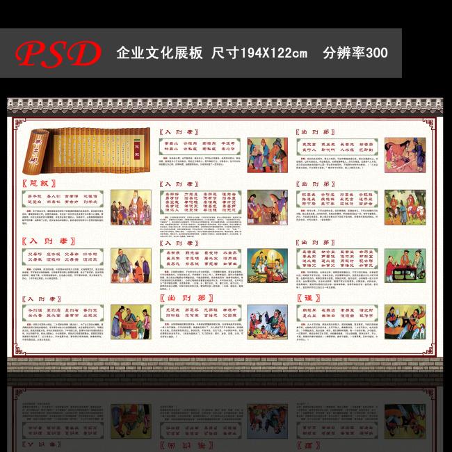 【psd】弟子规宣传栏展板设计含2块展板