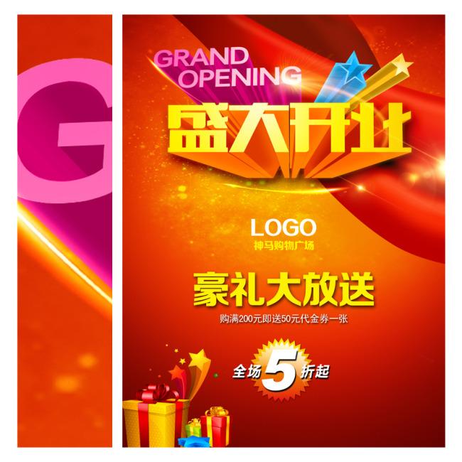 炫彩背景图片 隆重开业 礼品盒 淘宝 海报 展板 说明:盛大开业商店
