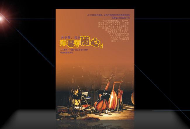 社团演出海报  关键词: 大学 大学校园 校园 吉他 吉他社团 爵士鼓