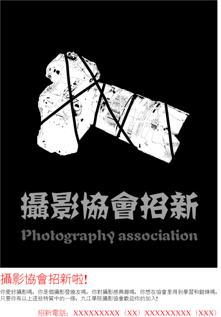 【ai】摄影协会招新海报