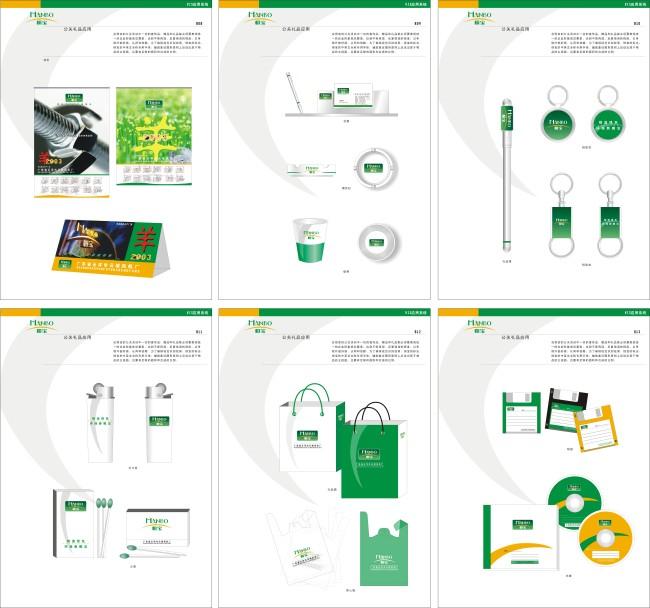vi宣传册 企业vi设计 公司企业vi 推广手册 绿色环保手册 vis基础系统