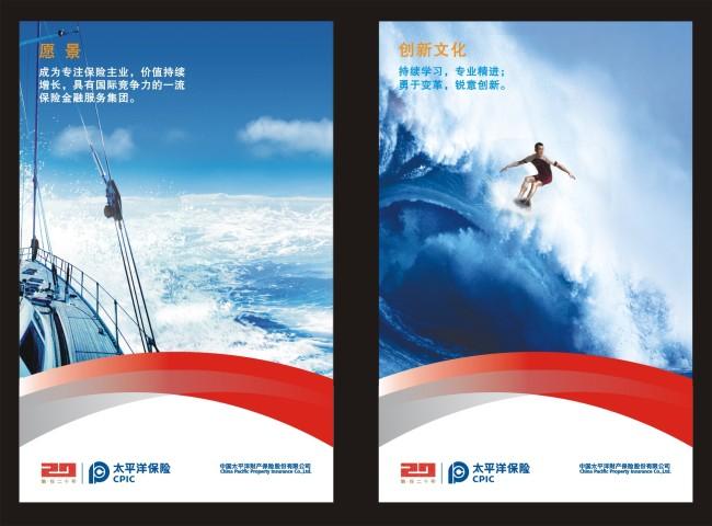 原创专区 海报设计|宣传广告设计 海报设计 | 2013蛇年 > 太平洋保险图片