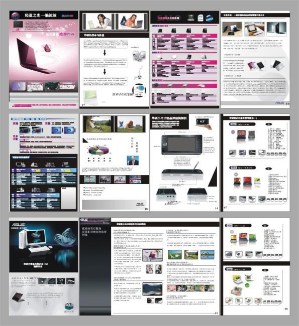 产品画册(封面) > 科技产品画册毕业设计  画册排版 画册内页 书刊