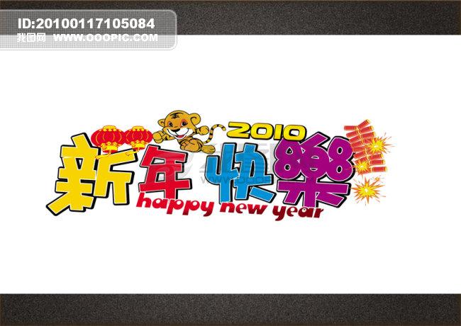 关键词: 春节活动字体设计 新年快乐艺术字 新年素材 灯笼 鞭炮 2010