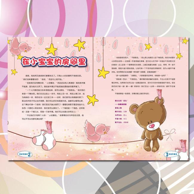 可爱 小鸟 袜子 夹子 可爱背景 淡粉色背景 淡粉底纹 说明:儿童书籍