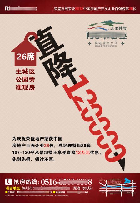 海报 设计 海报设计 背景 底纹 房子图标 箭头 说明:房地产海报设计
