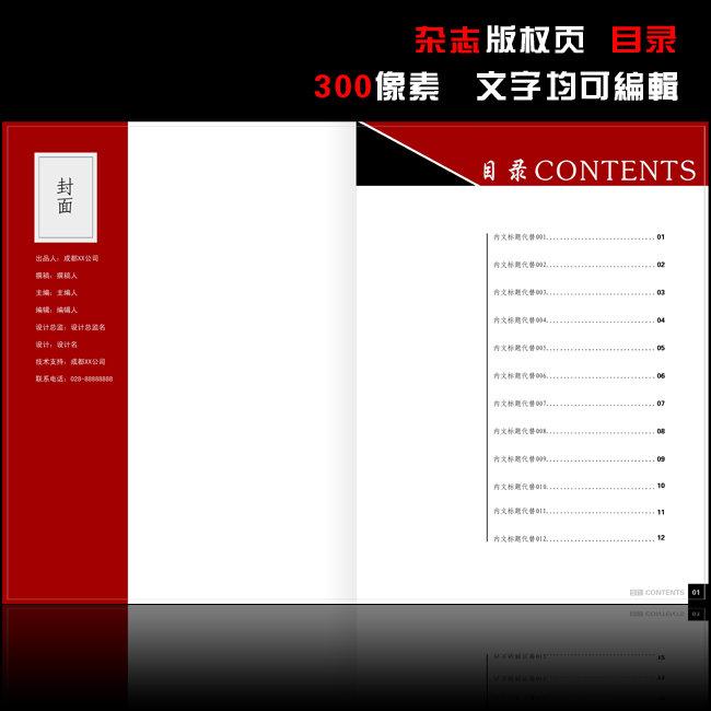 书刊杂志目录图片下载 书刊杂志目录 杂志目录设计 目录版式 杂志排版