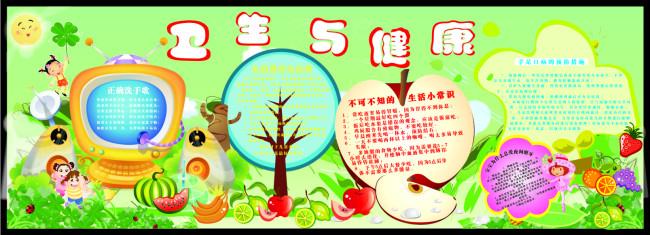 【cdr】幼儿园卫生宣传栏设计模板下载