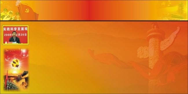 华表 红色背景 大会堂 大会堂背景 长城背景 党建版面 部队 部队展板