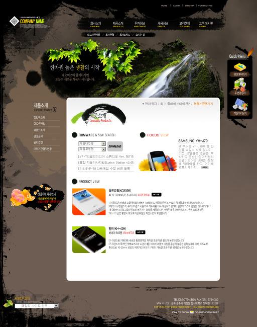 关键词: 水墨风格 中国风 流水 网页设计 网站美工设计 网页板式设计