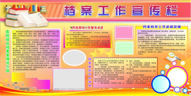 展板设计模板|x展架 制度展板设计
