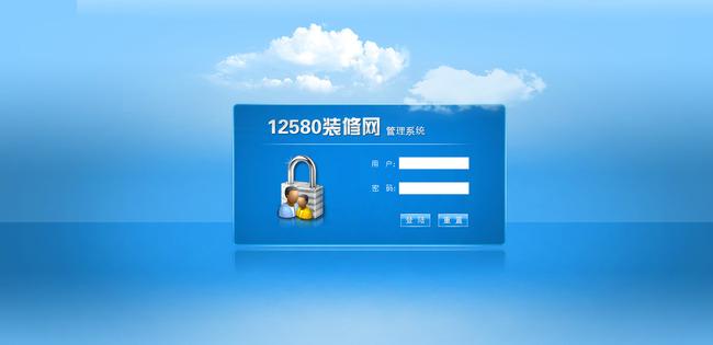 原创专区 网站模板|flash源文件|ui设计 界面设计 > 蓝色大气投诉网站