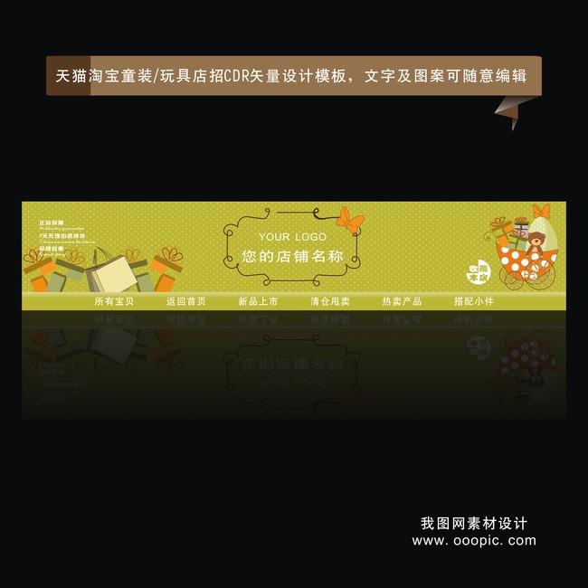 主页 原创专区 淘宝素材模板|电商素材 淘宝店标店招 > 可爱童装/玩具