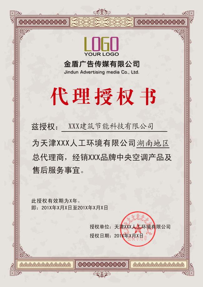 证书|荣誉证书 > 代理授权书  关键词: 代理授权书 书模板 欧式底纹