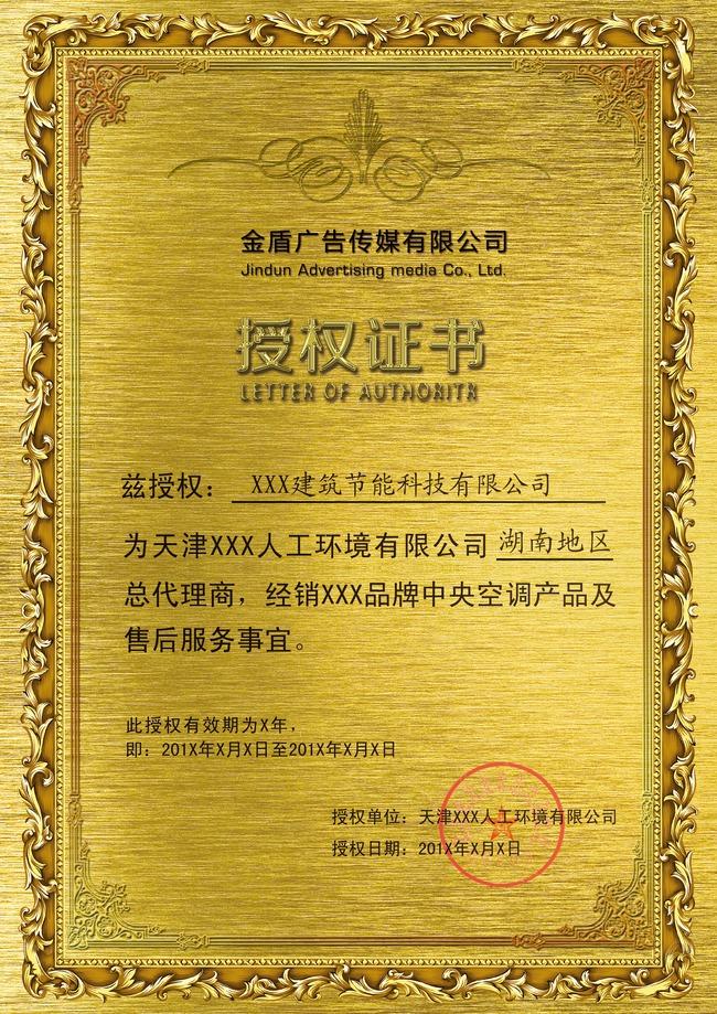 贺卡|明信片 证书|荣誉证书 > 授权证书  关键词: 证书模板 欧式底纹