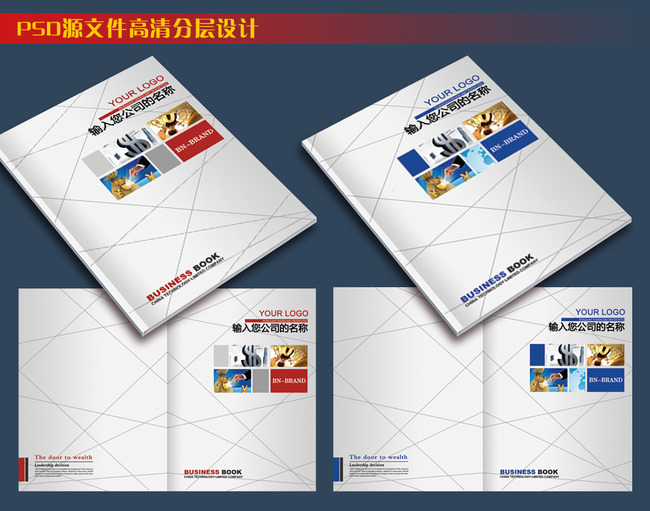 简洁精美封面 企业集团 科技企业画册封面 商务 电脑 互联网画册封面图片