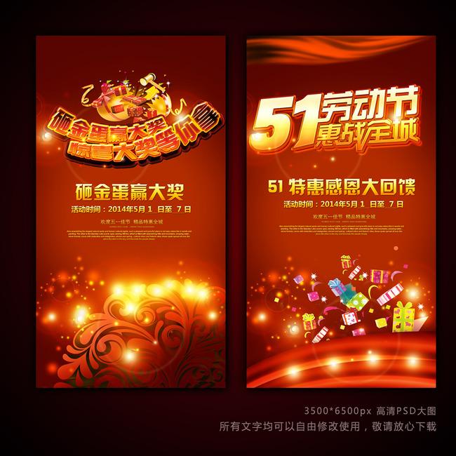 劳动节商场促销活动海报设计宣传单