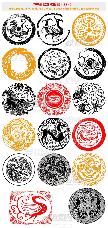 【psd】700款龙纹图案纹身图案大全