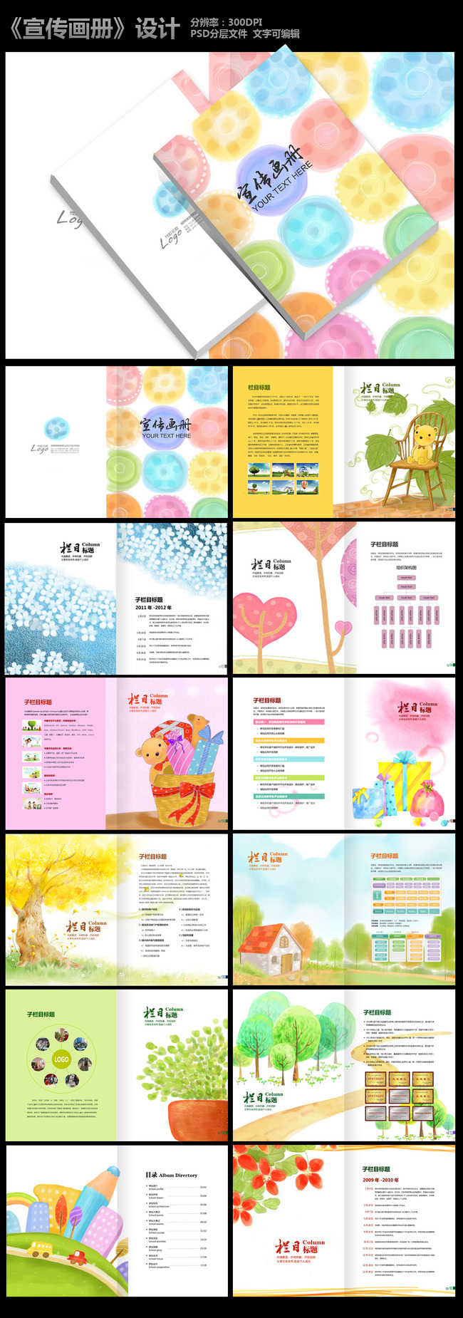 水彩 糖果色 幼儿园 美术 绘画 说明:儿童教育培训宣传画册设计模板