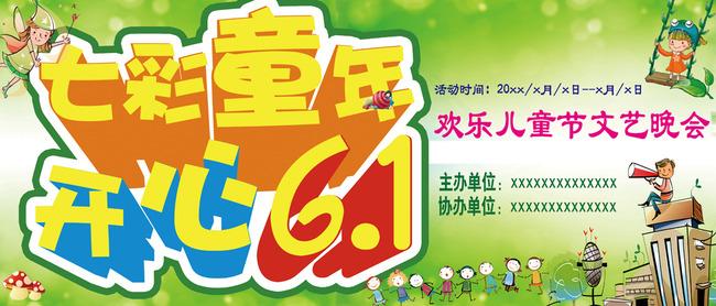 【psd】六一儿童节晚会舞台背景