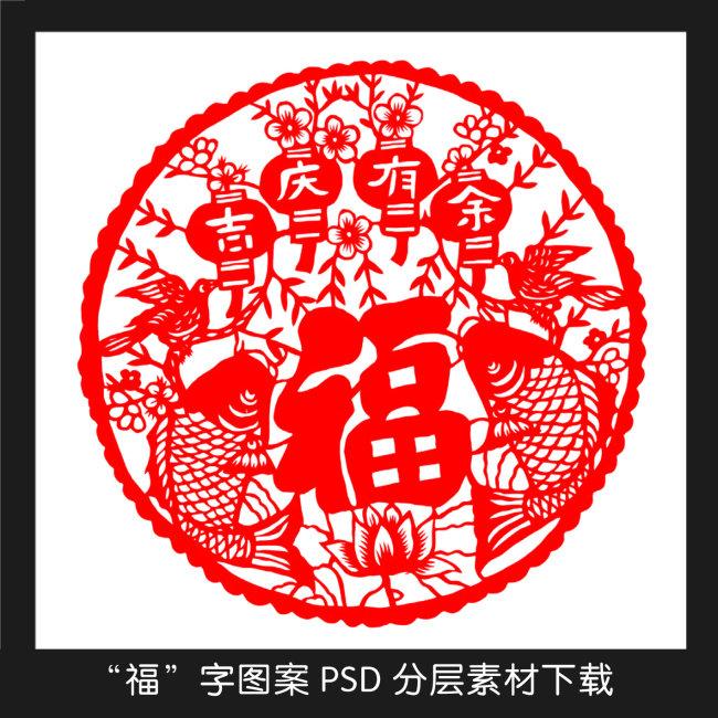 【psd】新年剪纸psd素材下载_图片编号:wli1293289