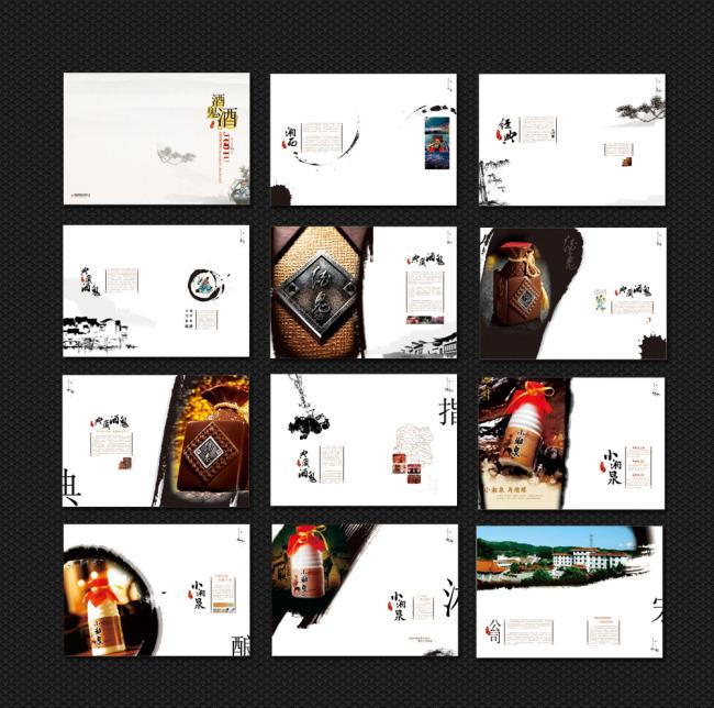 主页 原创专区 画册设计|版式|菜谱模板 企业画册(整套) > 白酒文化