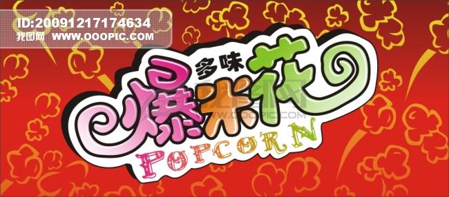 【cdr】爆米花字体设计