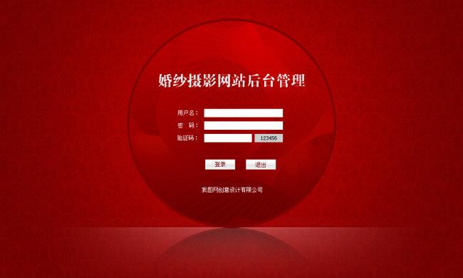 關鍵詞: 紅色背景 花紋背景 登錄界面 模板設計 婚紗攝影 網站登錄
