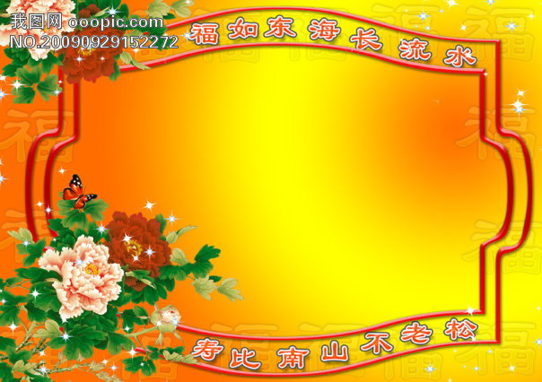 关键词: 花形相框 花 蝴蝶 福如东海长流水 寿比南山不老松文字 渐变