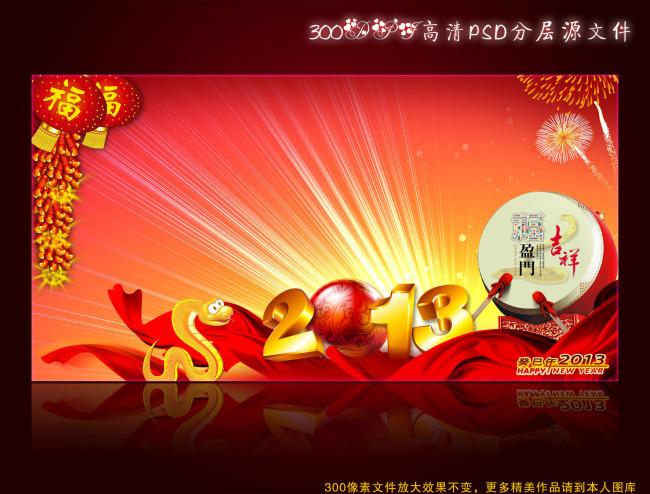 原创专区 节日|新年|春节|元宵 元旦|春节|元宵 > 2013蛇年通用展板