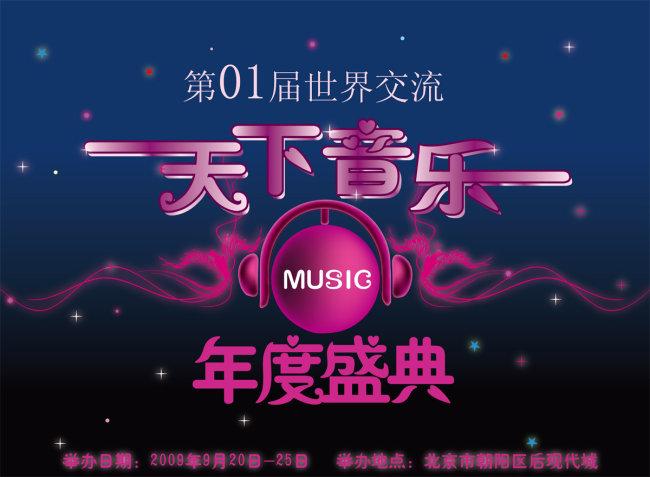 【ai】音乐海报 演奏会海报 钢琴海报