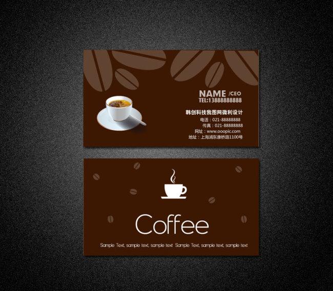 名片模板 名片设计 名片素材 名片背景 名片设计模板 名片卡片 咖啡
