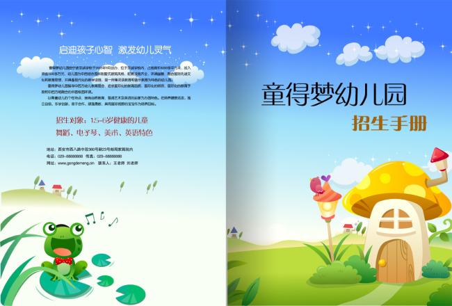 关键词: 学校教育画册 幼儿园画册设计 画册设计 画册模板 画册封面